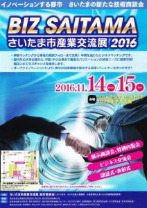 saitama2016
